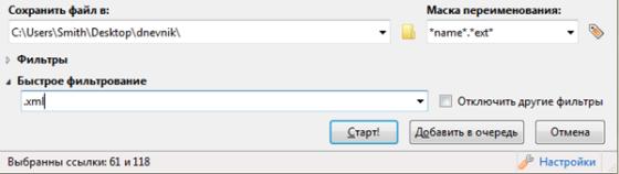 Сохранение дневника LiveInternet на компьютер с помощью дополнения браузера Firefox