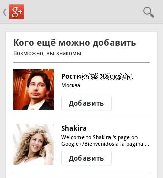 Шакира на Google+