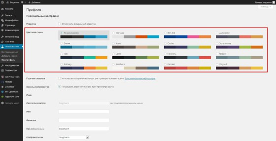 admin color scheme plugin