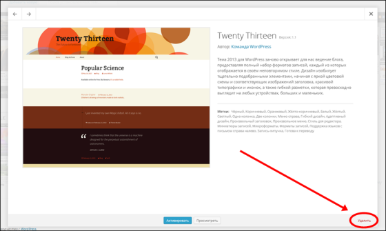 delete theme wordpress 3.8
