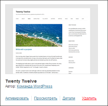 old wordpress theme