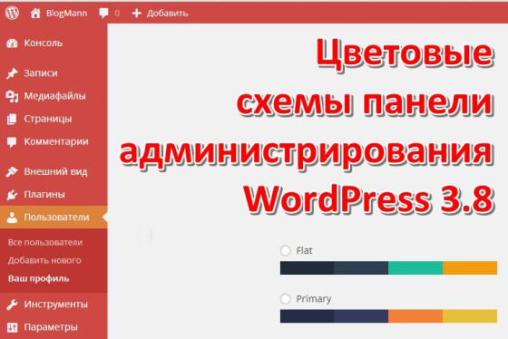 wordpress 3.8 color scheme