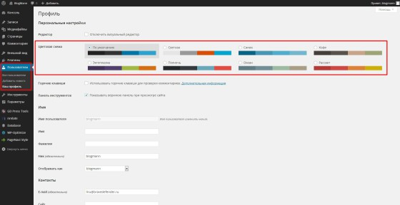 wordpress 3.8 scheme