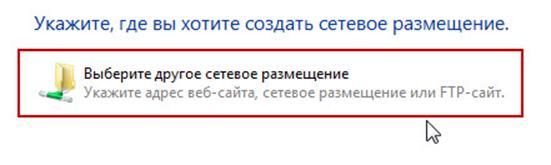 WebDAV: Как добавить сетевой диск и использовать Яндекс для хранения файлов