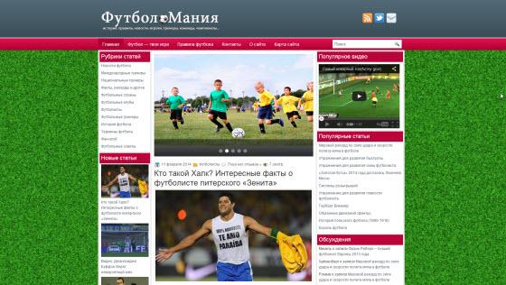 Продажа сайта о футболе