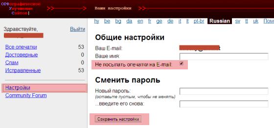 Как отключить систему Orphus на сайте