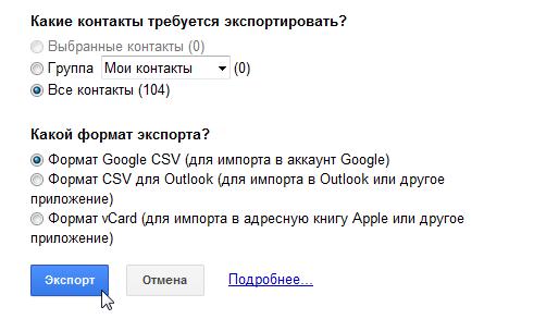 Импорт экспорт (перенос) контактов в почте Gmail