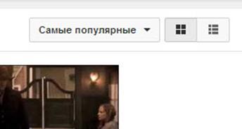 Как Youtube сортирует видео по популярности