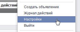 Как удалить страницу (аккаунт, профиль) в Facebook
