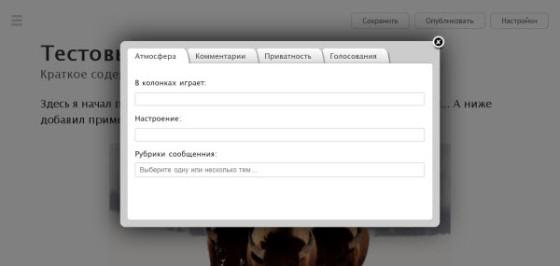 Новые текстовые редакторы uCoz и Liveinternet