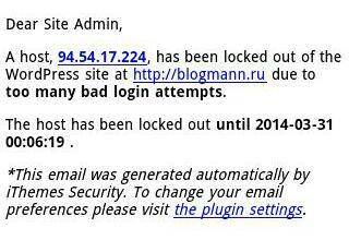 Взлом сайта через подбор