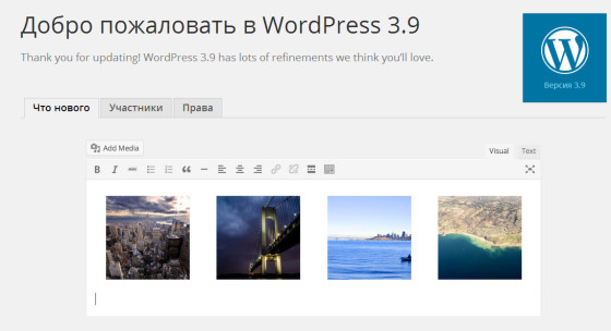 Новый WordPress 3.9