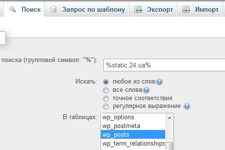 Поиск ссылок и других данных в базе данных