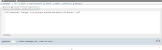 SQL запросы: как добавить количество просмотров к постам на WordPress