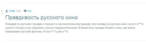Правдивость русского Ж***Ж