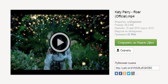 Вставка на сайт видеоплеера из Яндекс Диска