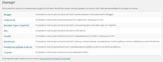 страница импорта