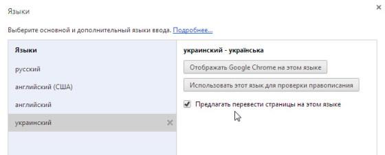 Chrome перевод