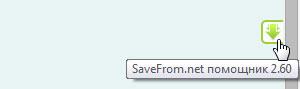 кнопка savefrom 2-1