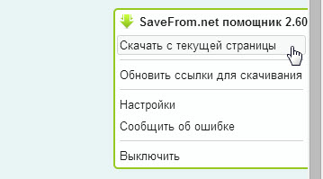 кнопка savefrom 2-2