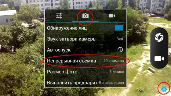 Как сделать несколько последовательных снимков в камере Android