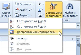 Поиск одинаковых значений в списках (Excel)