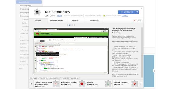 tampermonkey