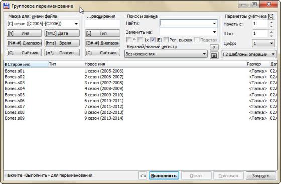 Удобное переименование файлов (папок) с нумерацией в Total Commander