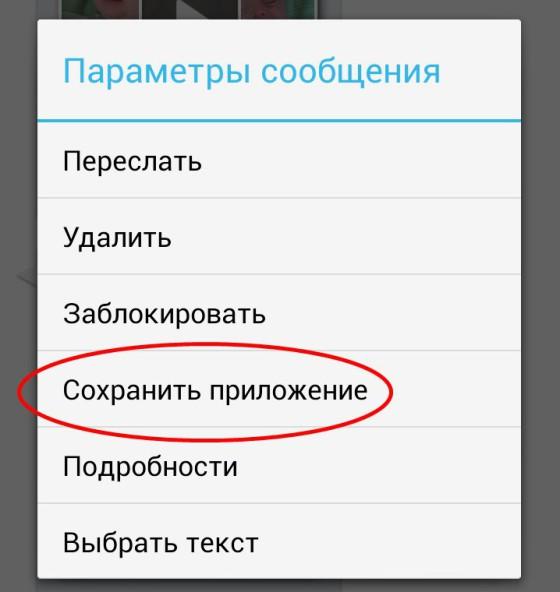 Сохранение фото из MMS на телефоне Android