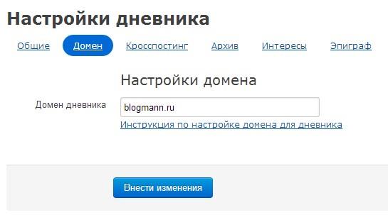 Сколько на Liveinternet.ru дневников со своим доменом