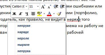 Выбор вероятных слов в редакторе Word: «Неряхе, непрухе, нероле…»