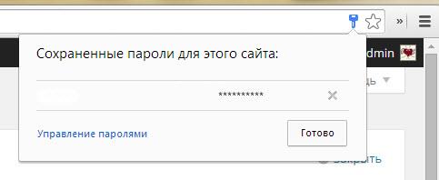 Новое управление паролями в браузере Chrome