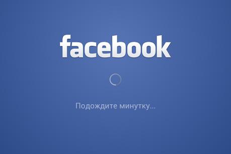 подождите минутку фейсбук