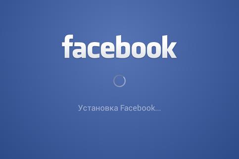 установка фейсбук
