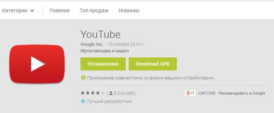 Как скачать файл APK с Google Play