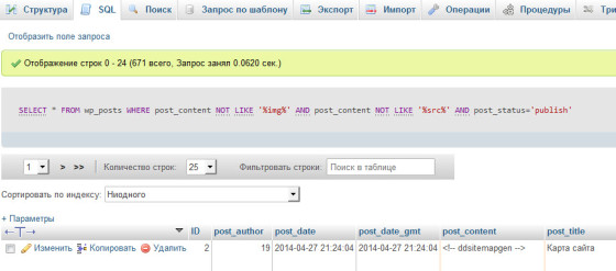 sql query not like (2)