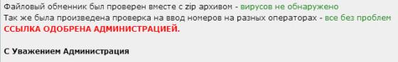 Мошенничество с использованием форумов и СМС