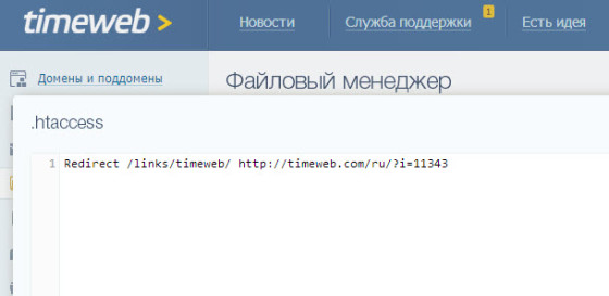 htaccess links redirect