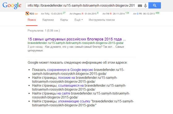 Поиск в Google с оператором info покажет информацию о ссылке