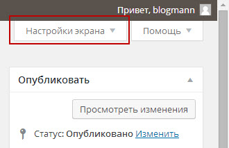 Как отключить прокрутку редактора в WordPress 4