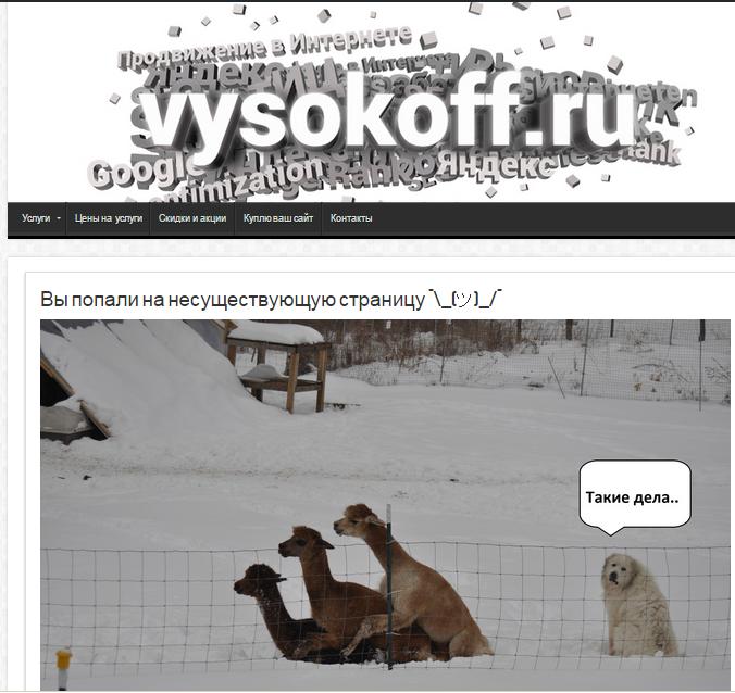 vysokoff.ru