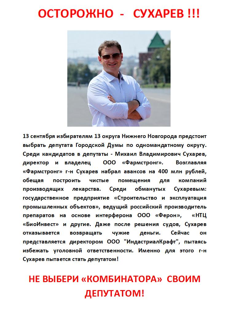 Нижегородский бизнесмен Михаил Сухарев против импортозамещения