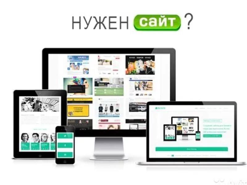 Основные виды сайтов: визитка, интернет магазин, новостной портал