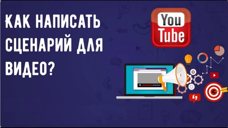 Как писать сценарий для видеоролика на ютубе?