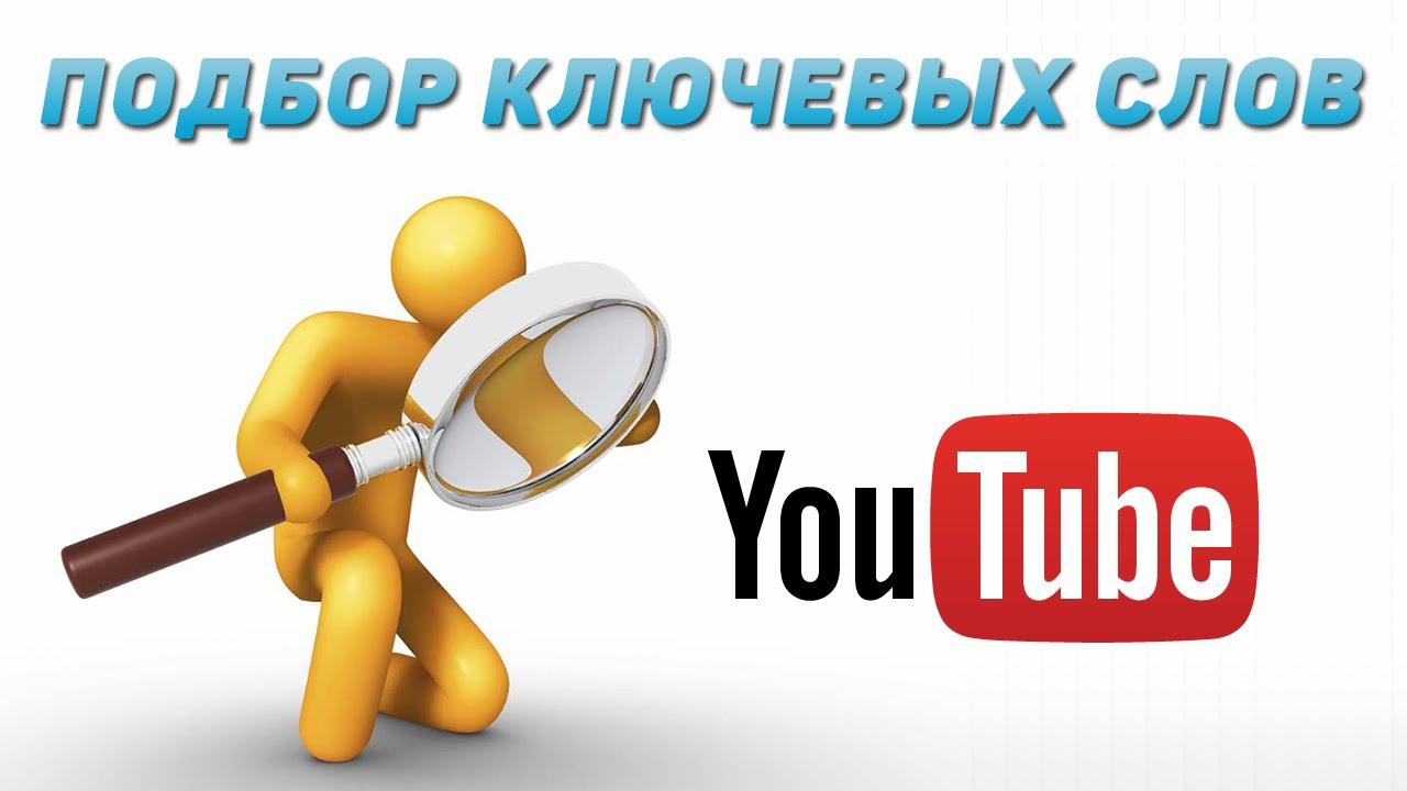 Ключевые слова канала youtube