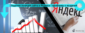 Распространенные промахи в сфере поднятия позиции web ресурса в поисковой выдаче