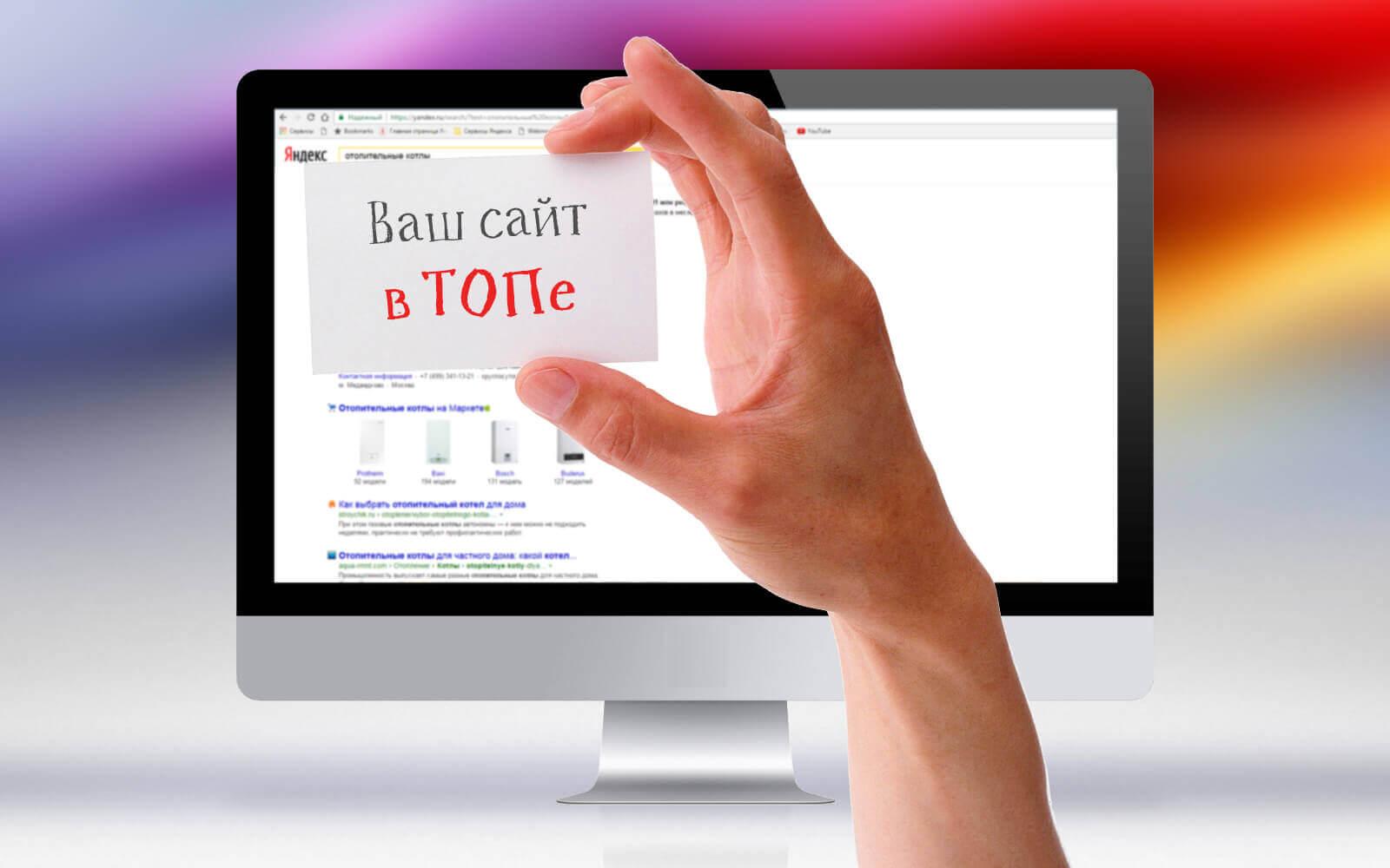 Главные правила по продвижению сайтов